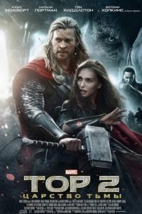 Тор 2: Царство тьмы / Thor: The Dark World (2013) TS